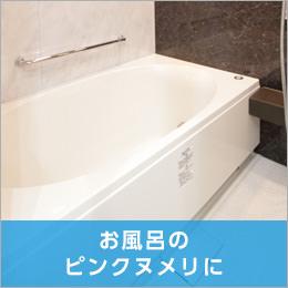 お風呂のピンクヌメリに