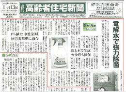 高齢者住宅新聞、かけはし(滋賀銀行発行)など雑誌等のメディアで話題沸騰中!