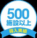 500施設以上の導入実績件以上の支援実績